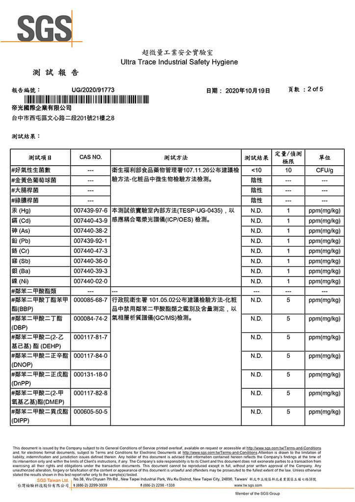 旅行組-化妝水 SGS檢驗報告 p2-4