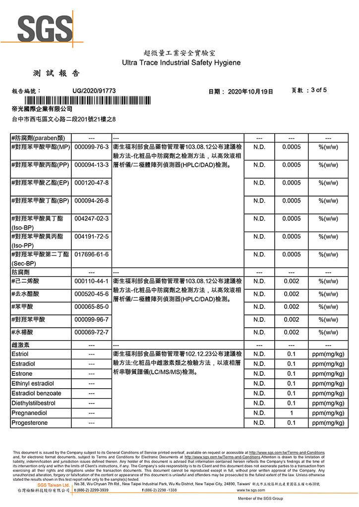 旅行組-化妝水 SGS檢驗報告 p3-4