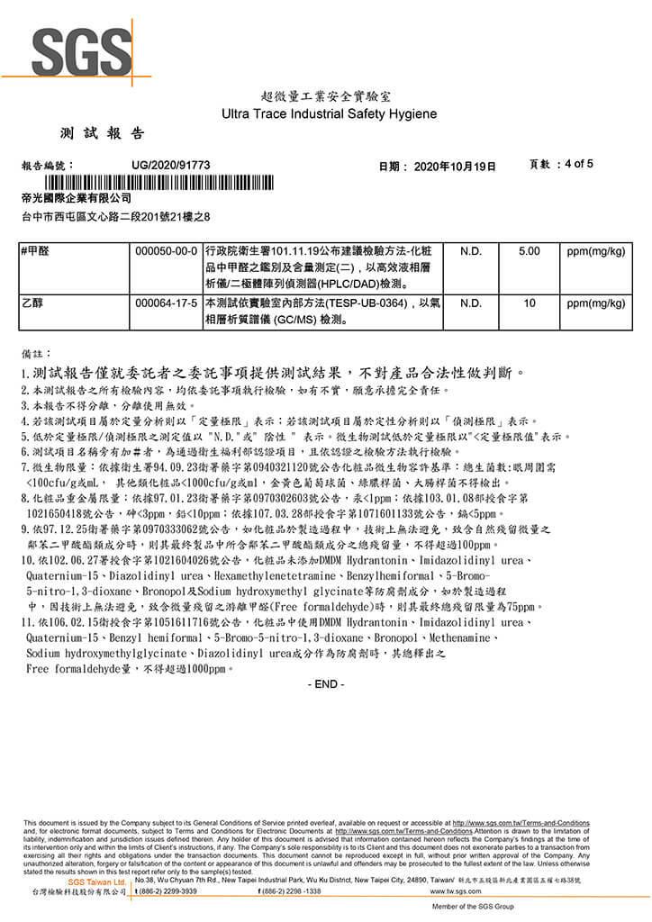 旅行組-化妝水 SGS檢驗報告 p4-4