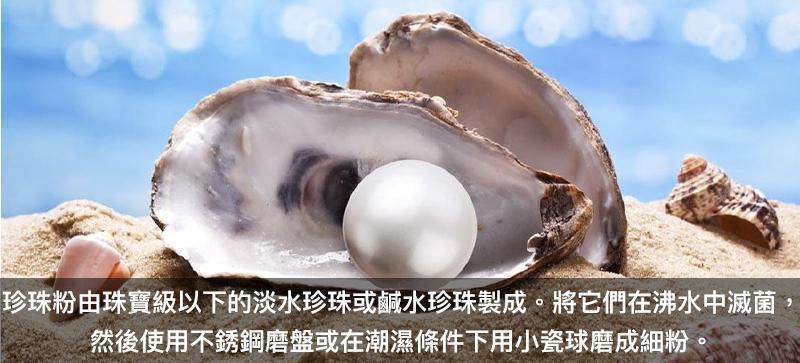 珍珠粉推薦