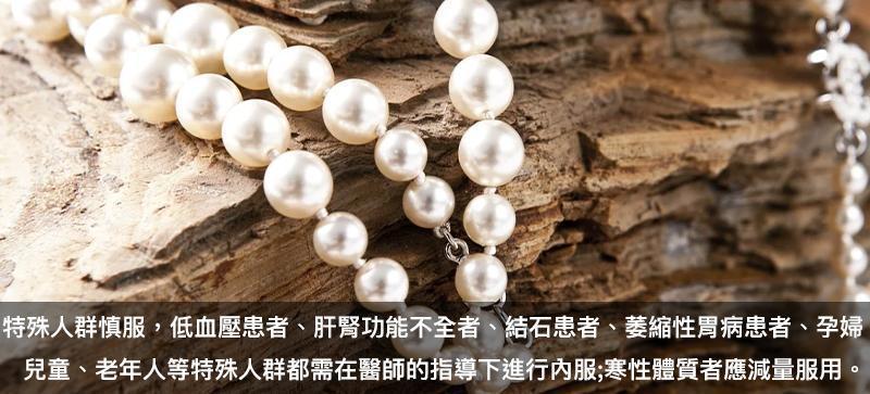 珍珠粉功效