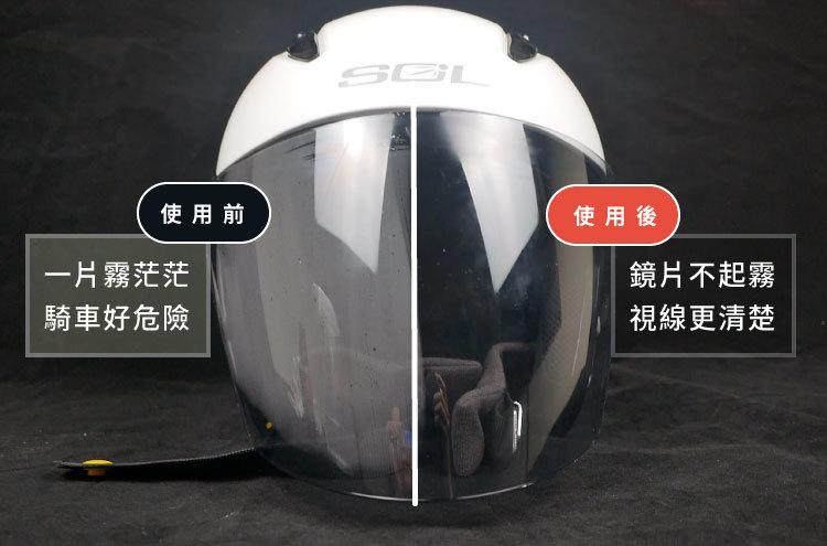 使用後鏡片視線好清楚,騎車更安全