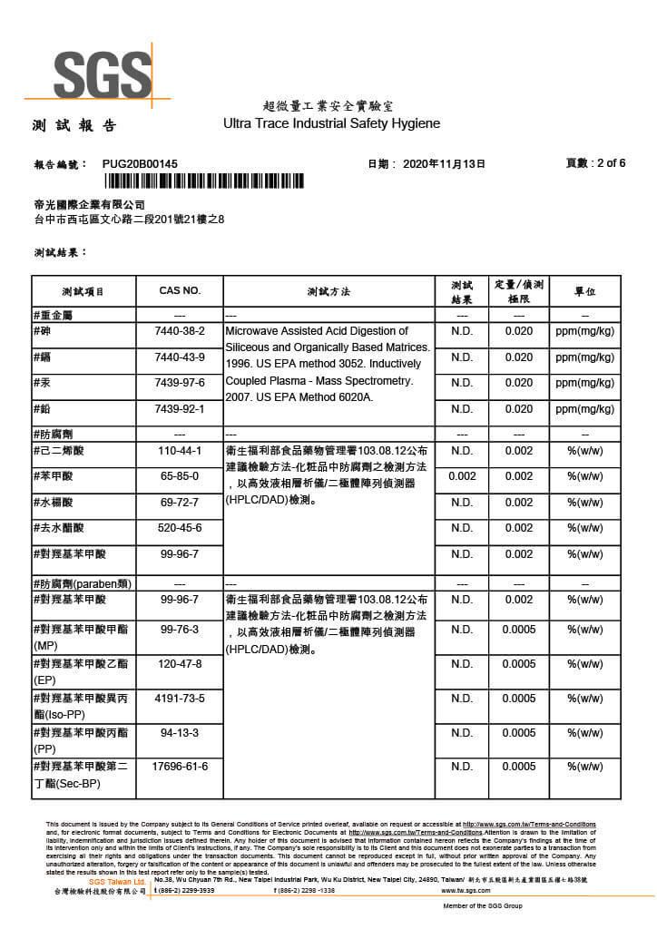 SGS檢驗報告 No.1 p2-4