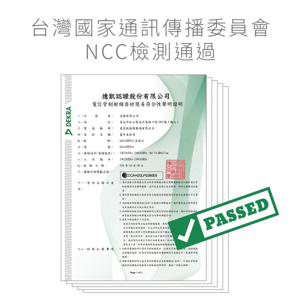 NCC檢測通過