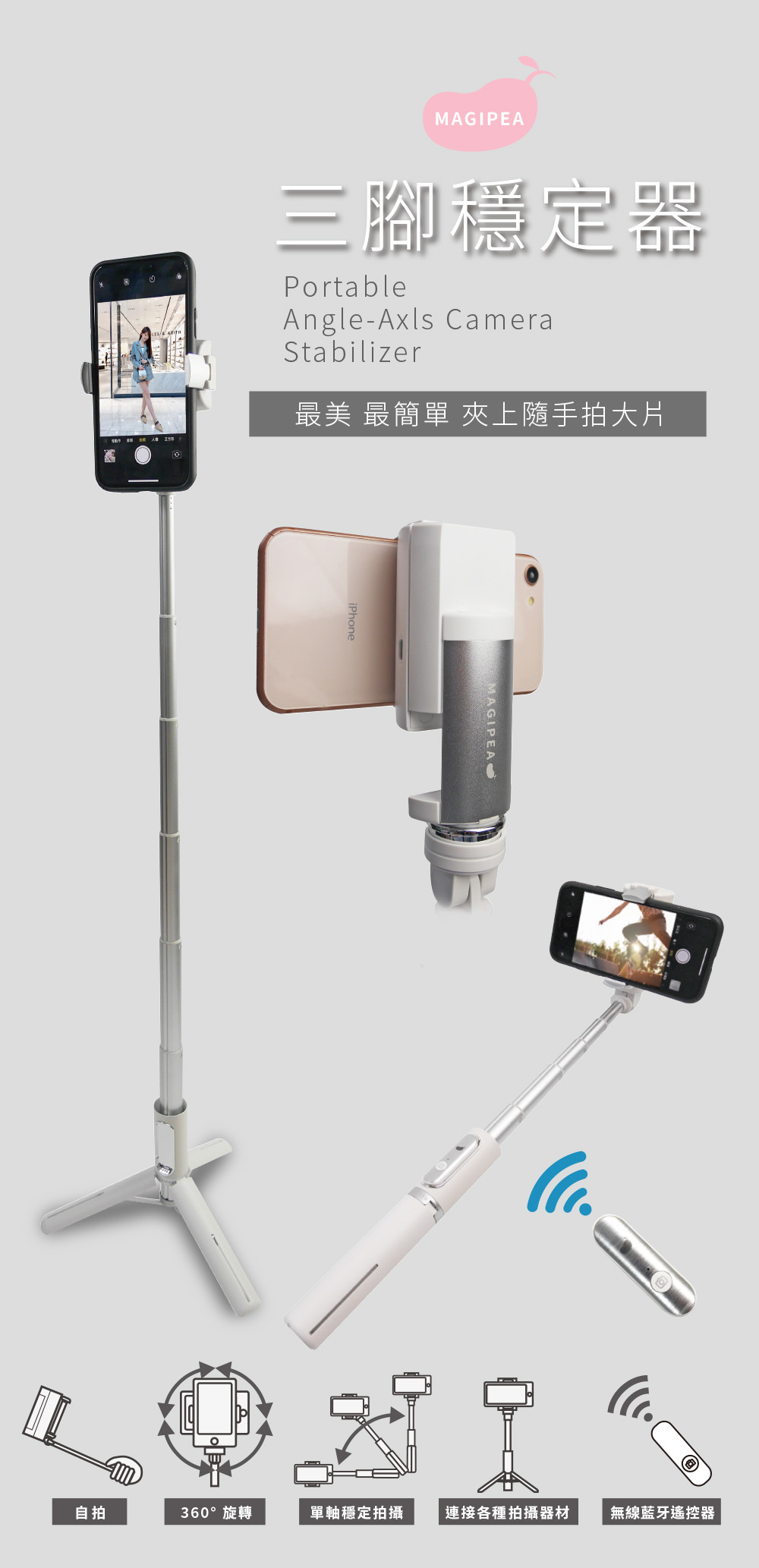 美極品三腳穩定器-單軸穩定器自拍使用功能