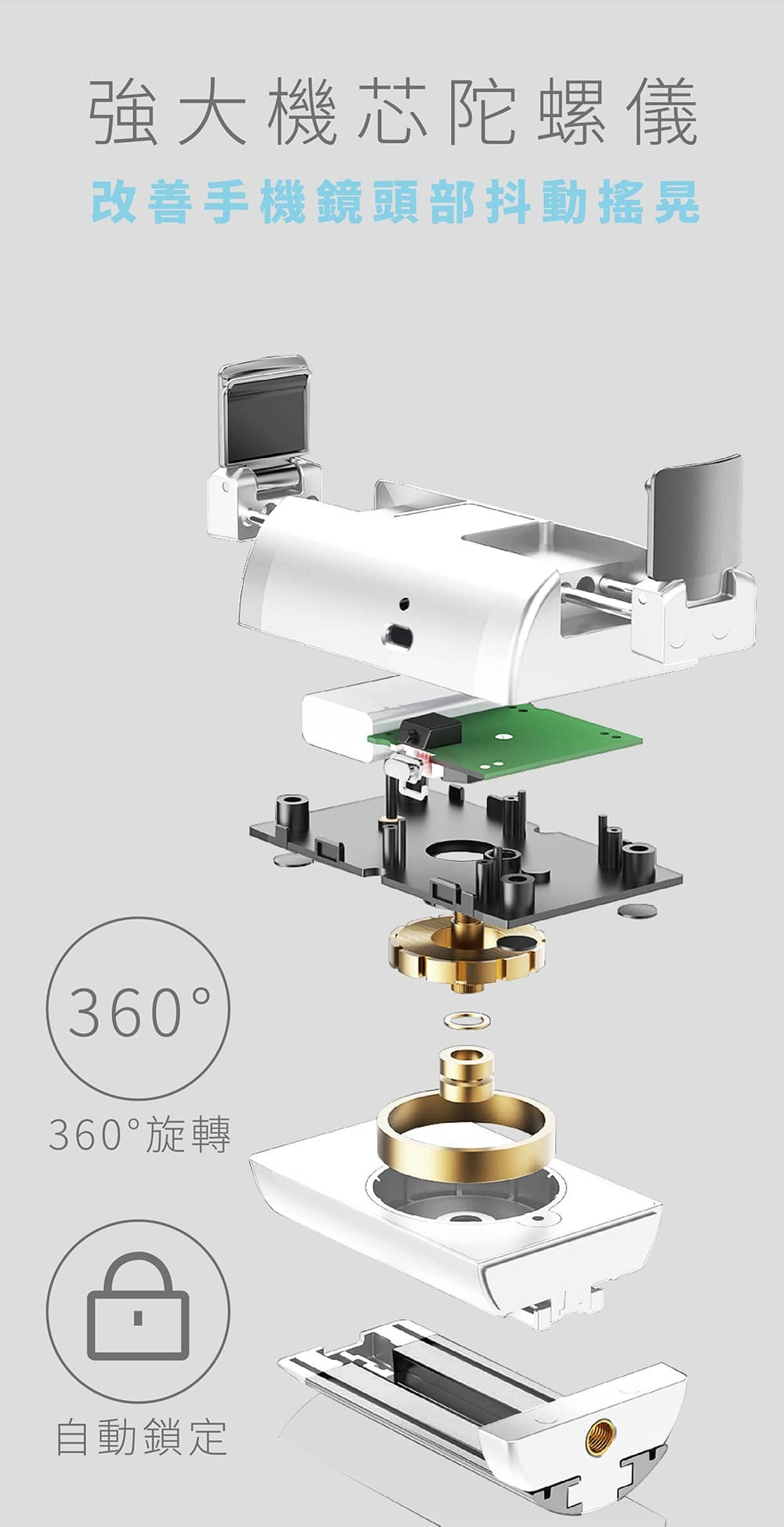 美極品三腳穩定器-單軸陀螺儀外觀創新外觀設計