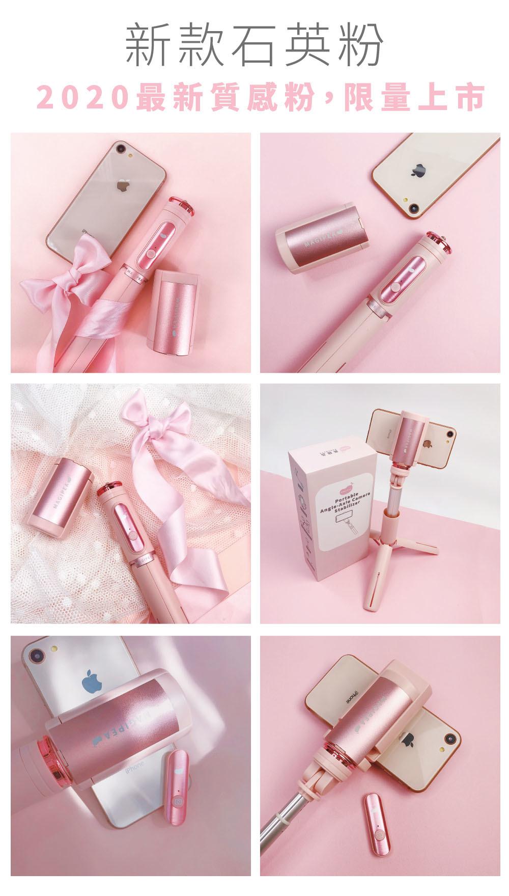 石英粉新款粉色限量上市
