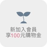 新加入會員享100
