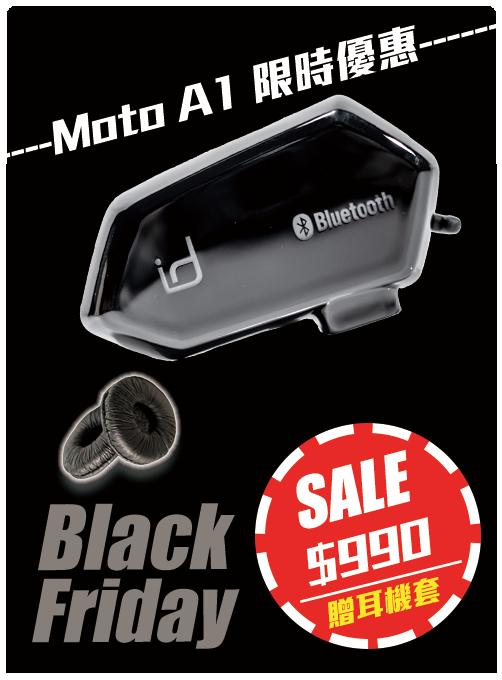 Moto A1贈耳機罩100元購物金 黑色星期五特別優惠