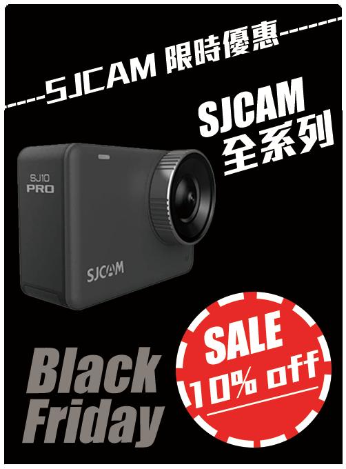 SJCAM全系列 黑色星期五 9折優惠