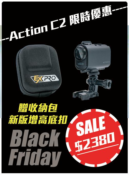 高CP值行車記錄器 id221 Action C2 黑色星期五優惠贈收納包 增高底座