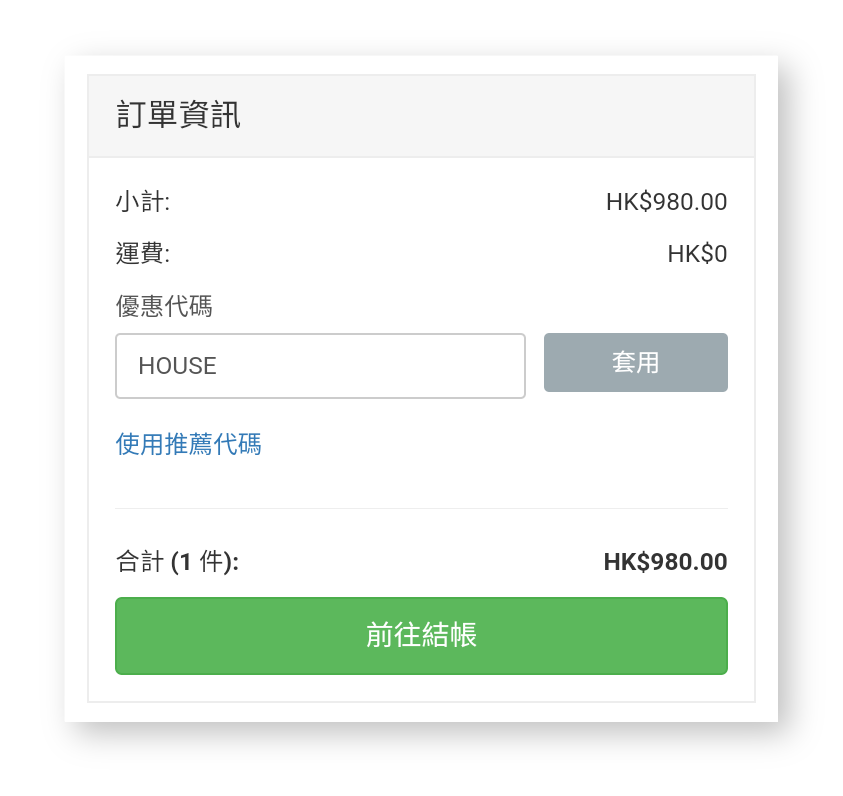 使用村屋專屬優惠碼HOUSE,全單即減$50 Kama Delivery村屋外賣服務 免運費直送全港村屋
