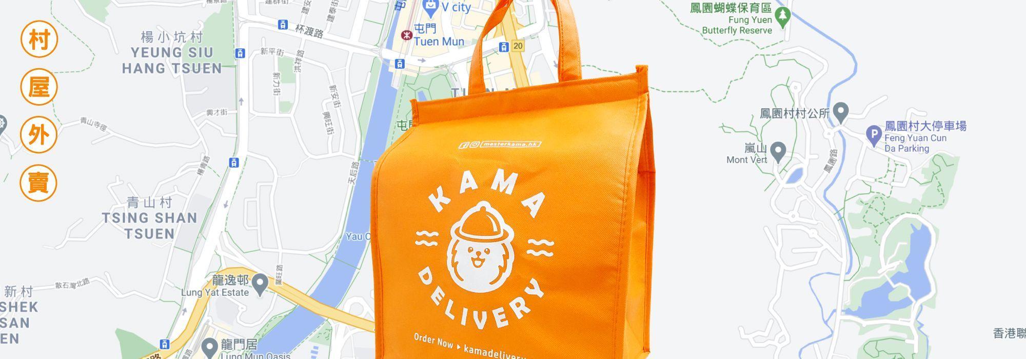 【村屋外賣推介】從此叫外賣冇煩惱 – 內含村屋專屬優惠碼|Kama Delivery Catering村屋到會外賣餐飲服務