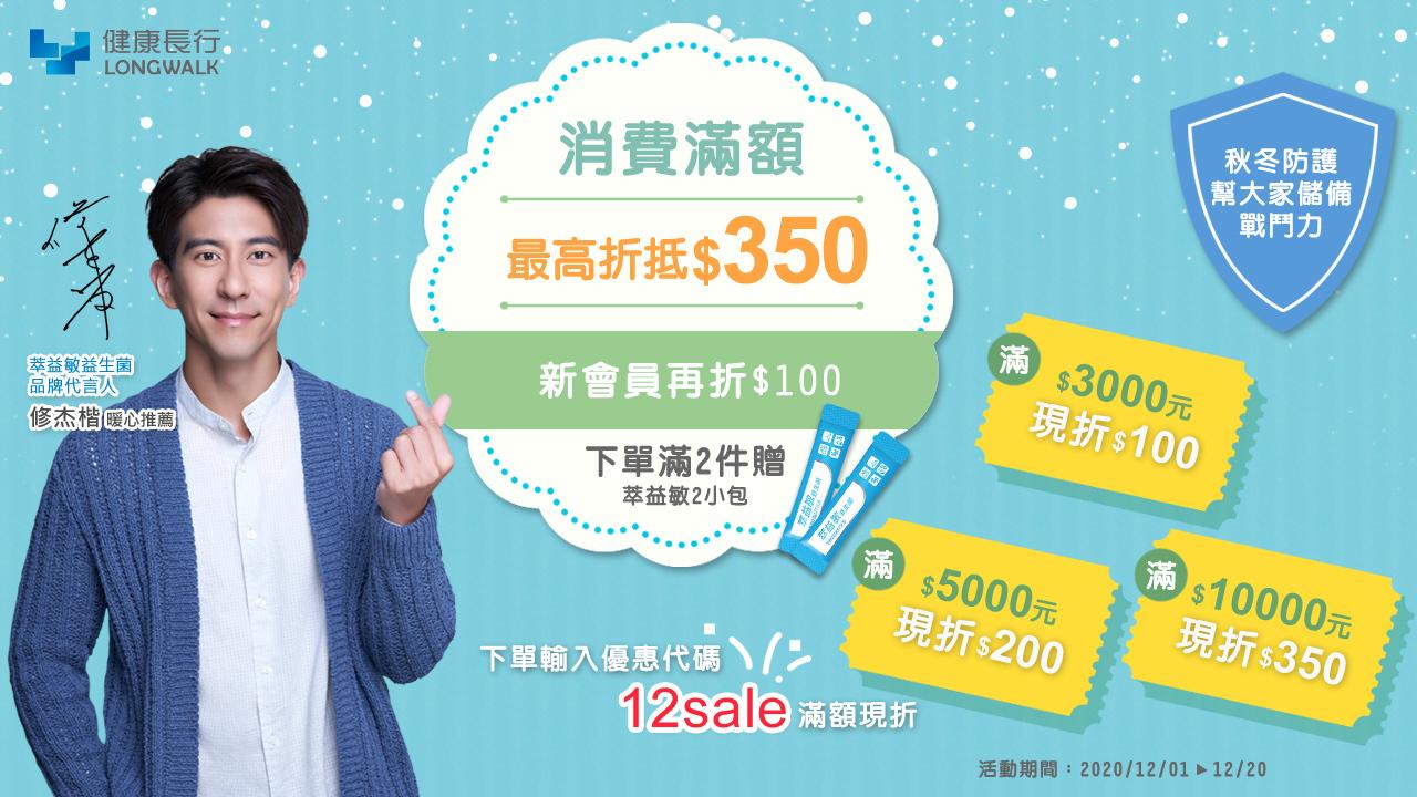 【健康長行】秋冬防護特惠結帳輸入優惠代碼最高折抵$450