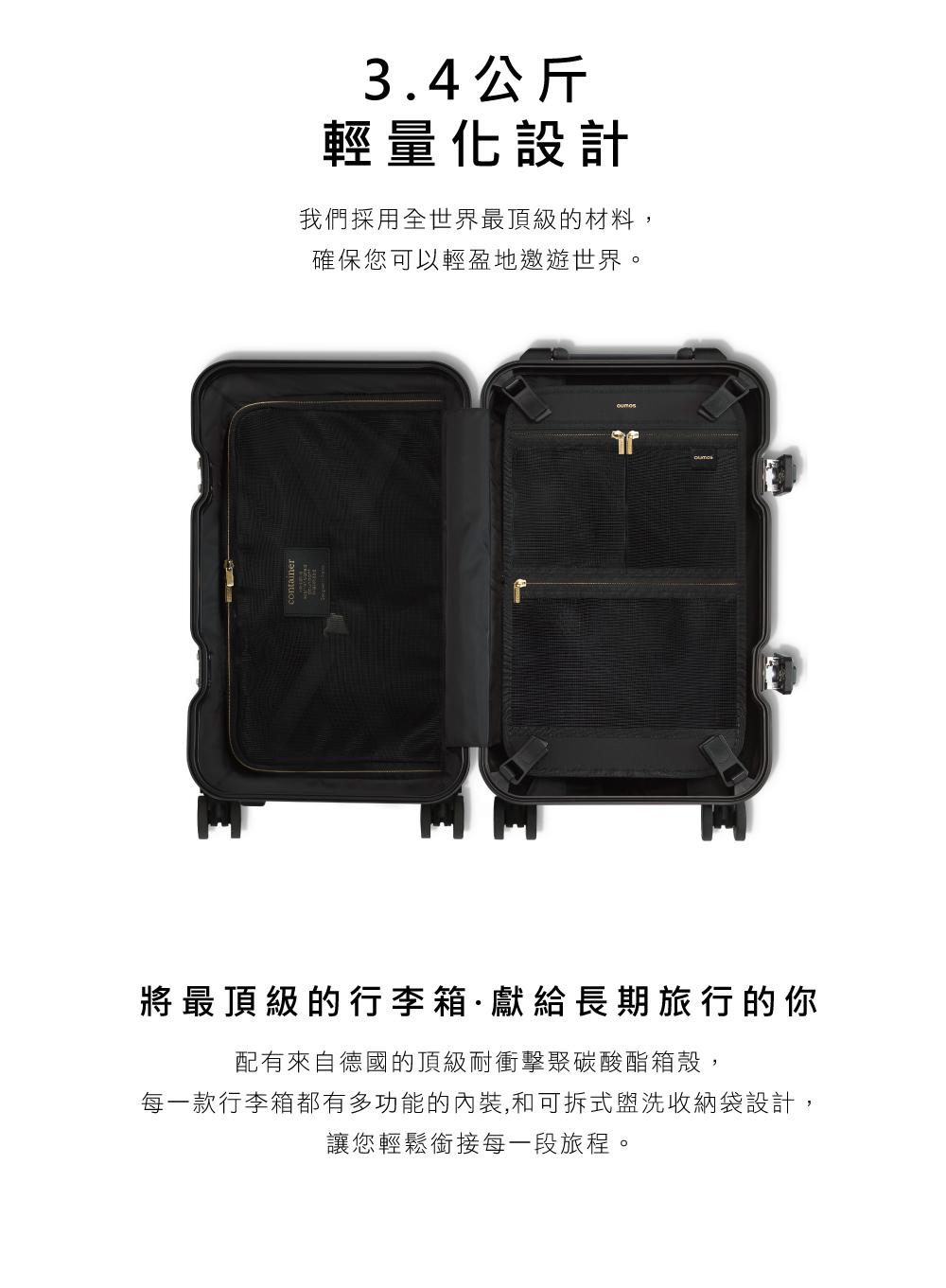 3.4公斤 輕量化設計