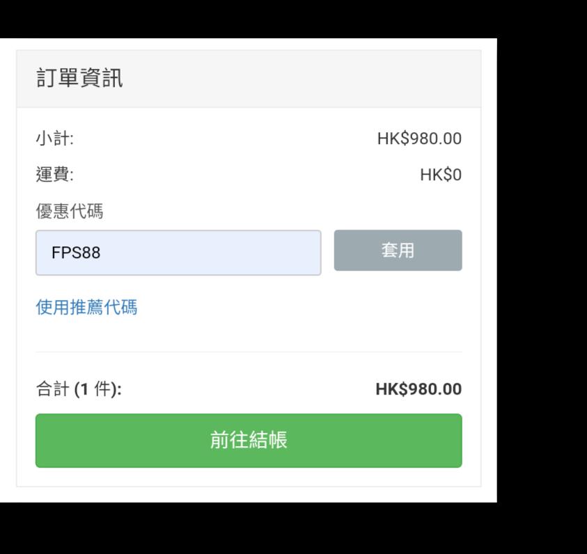選取「轉數快 FPS」為付款方式,並輸入優惠碼「FPS88」即可免費獲贈精選單點美食|Kama Delivery Catering