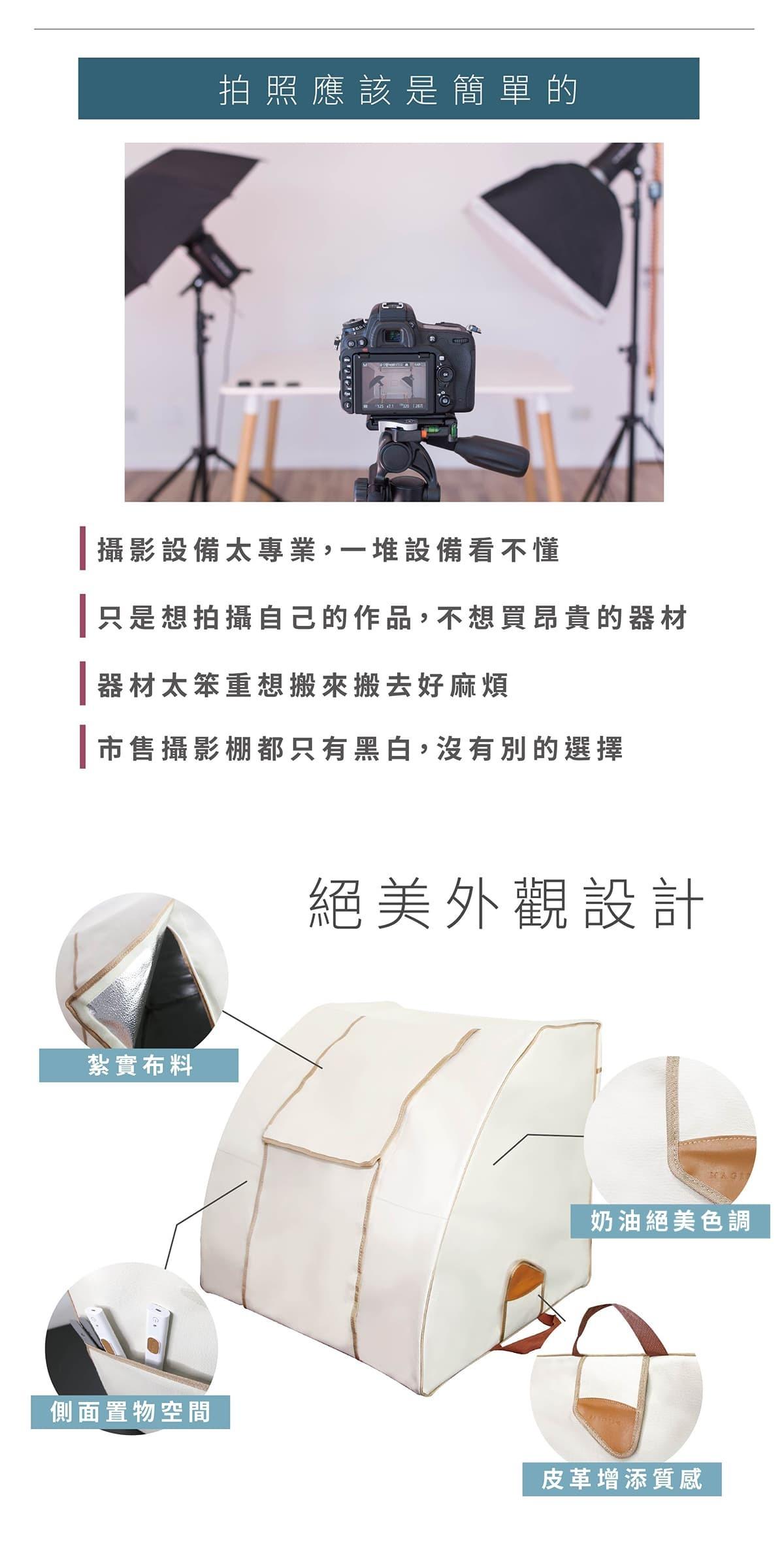 攝影棚推薦-迷你攝影棚外觀設計、紮實布料、皮革增添質感、側面還有置物空間