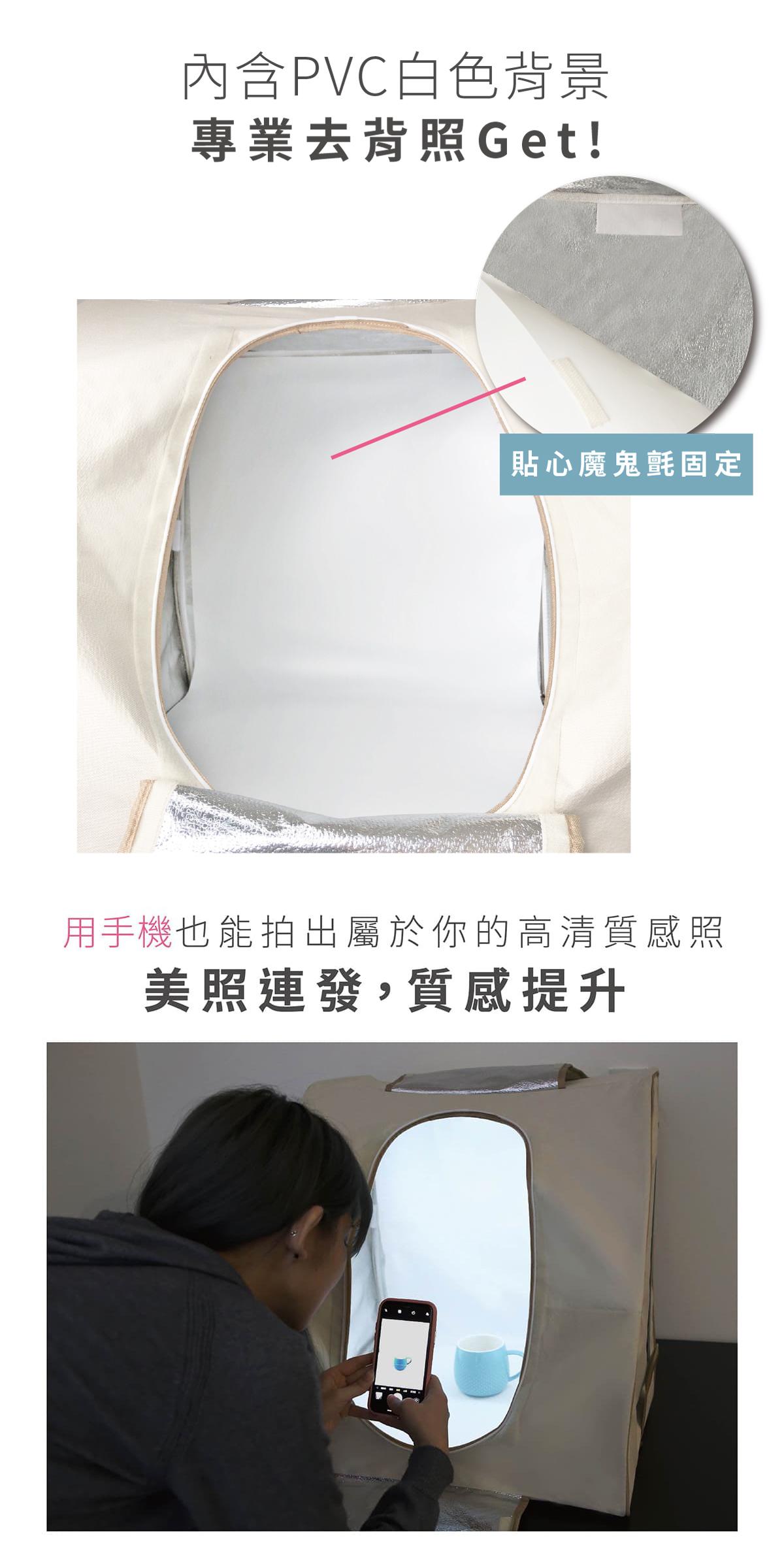 PVC白色背景大片質感去背照Get!,手機專用小型攝影棚推薦,美照連發,質感提升