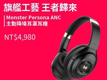Monster Persona ANC 主動降噪耳罩耳機 $4980