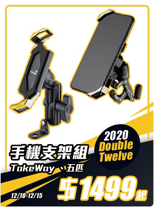 Takeway 系列產品 雙12 特惠活動