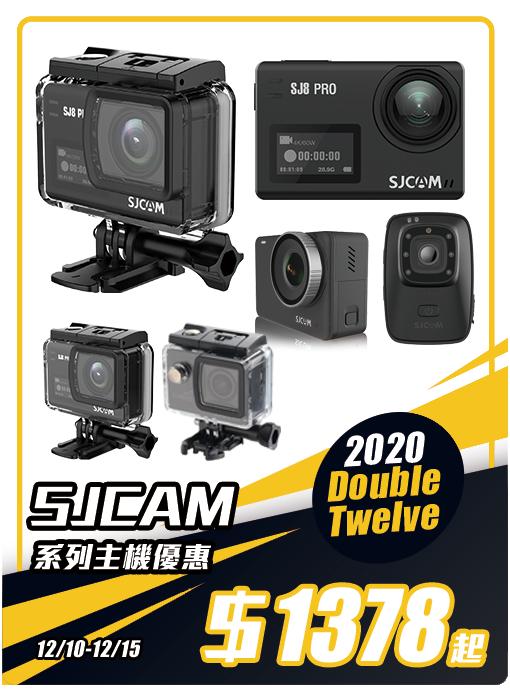 雙12優惠活動 運動相機優惠 雙12 SJCAM特價95折