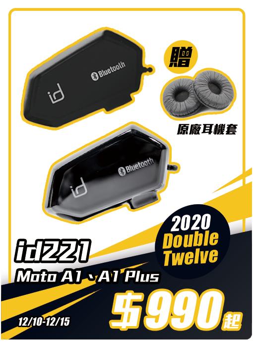 極限雙12優惠活動 id221 A1、A1plus活動 搭配活動最優惠 藍芽耳機 CP值最高藍芽耳機 前後對講