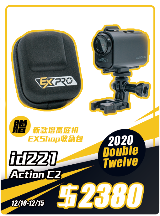 id221 Action C2 高CP值行車記錄器 兩千元行車記錄器 快速換電池