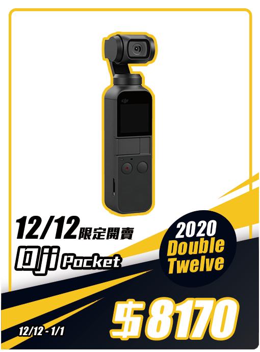 DJI OSMO pocket 雙12特價優惠