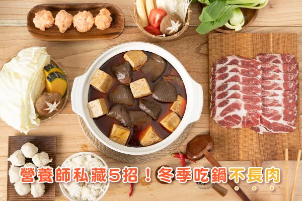 吃鍋不長肉