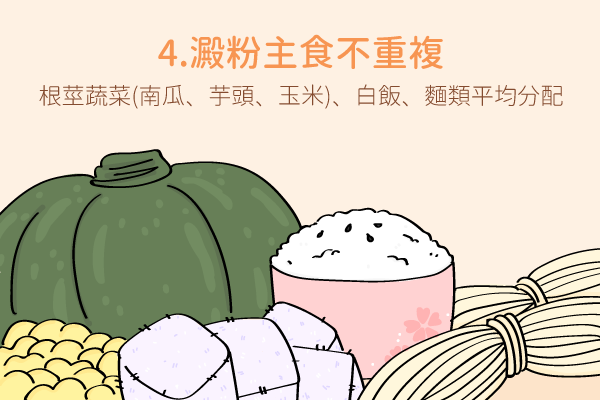 火鍋主食選擇