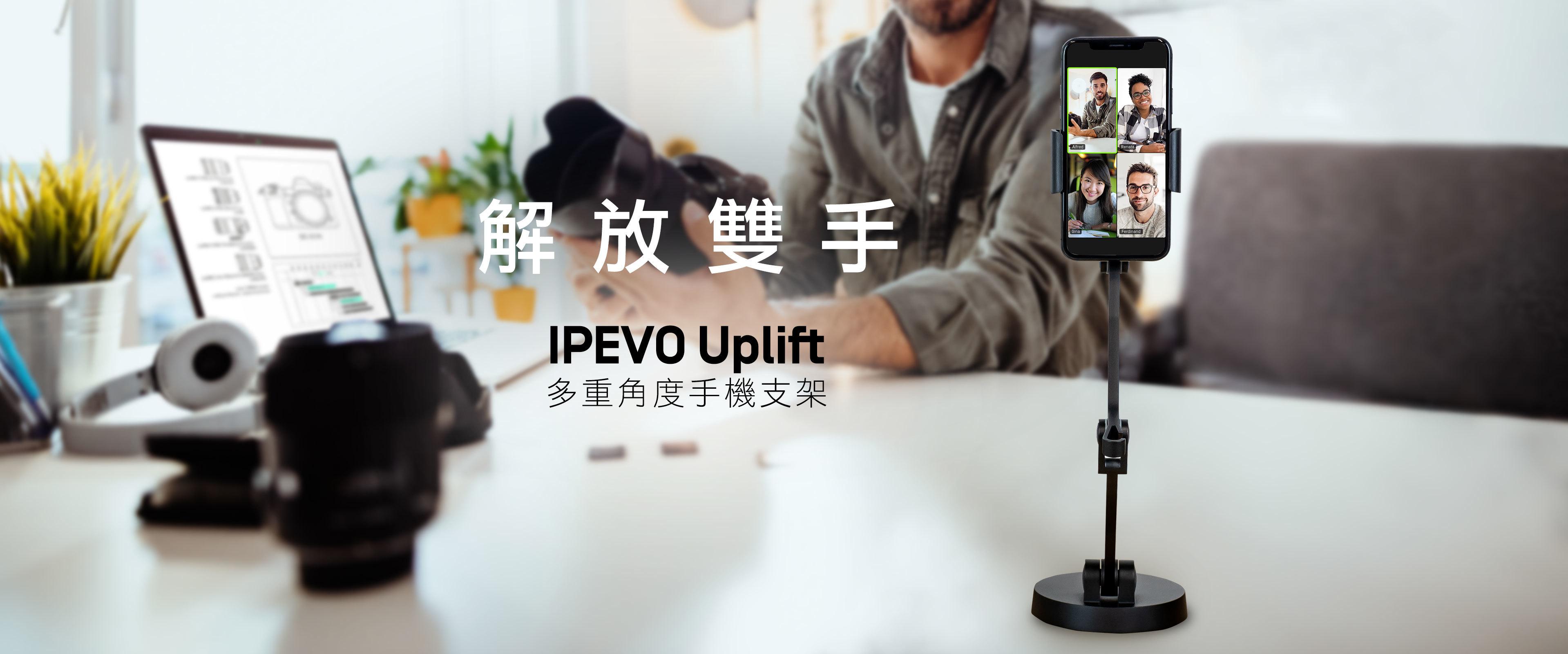 IPEVO Uplift 多重角度手機支架