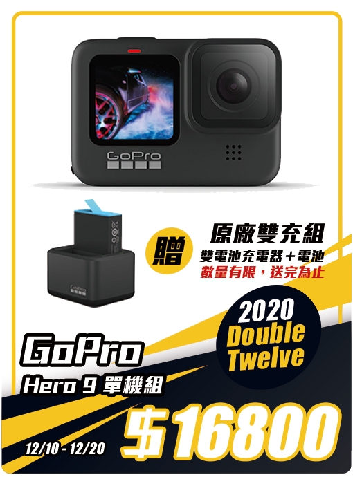 GoPro Hero9強勢登場 買就送原廠雙充組 擁有前後雙彩螢幕 防手震縮時攝影再進化 麥克風排水設計 電池容量更大 最適合vlog旅拍的最強運動攝影機 現貨供應