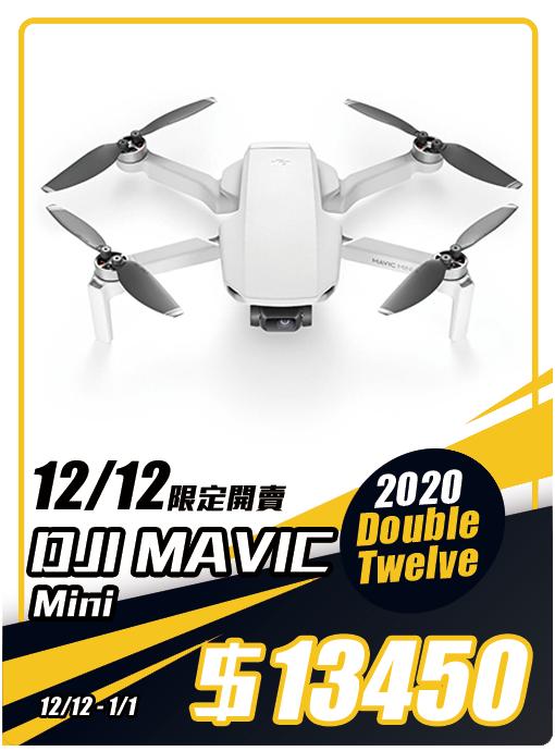 DJI mavic mini 2020雙12 限時優惠 空拍機優惠價