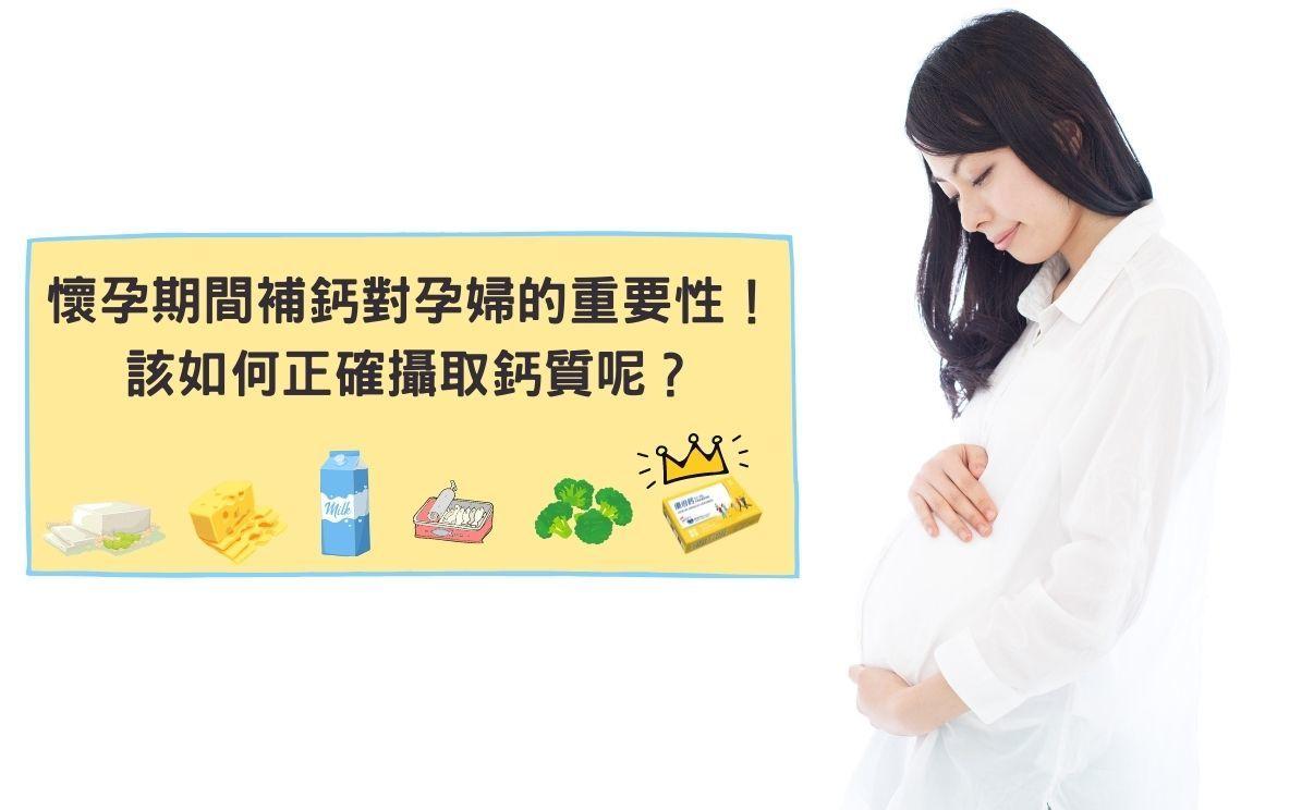 懷孕期間補鈣對孕婦的重要性