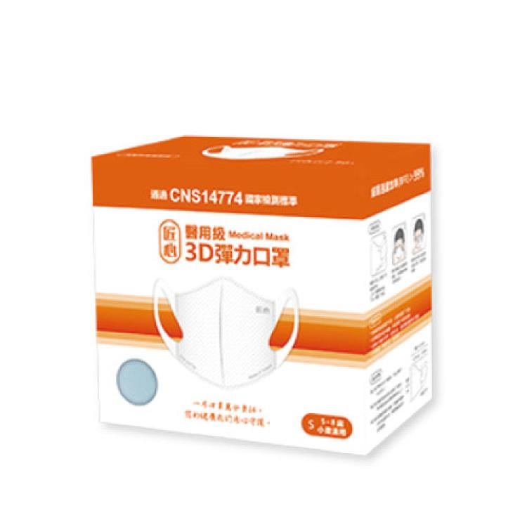 【匠心-醫用口罩】3D彈力口罩-兒童(藍色) 每盒50入