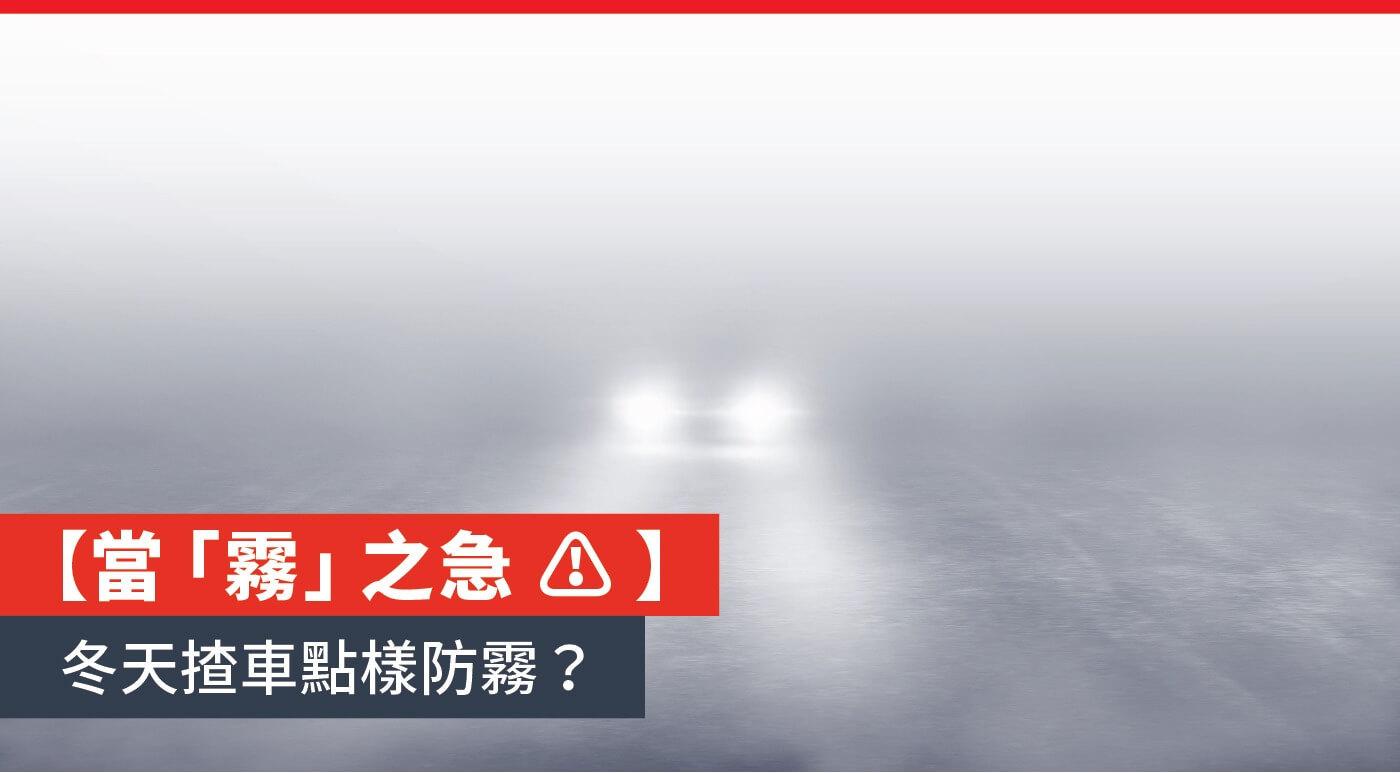 冬天揸車點樣防霧?