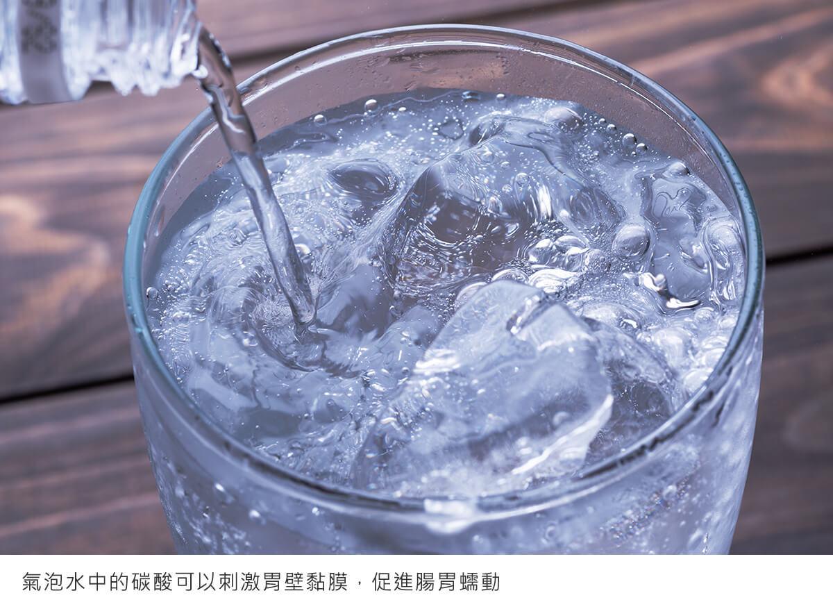 氣泡水可以刺激胃壁黏膜,促進腸胃蠕動