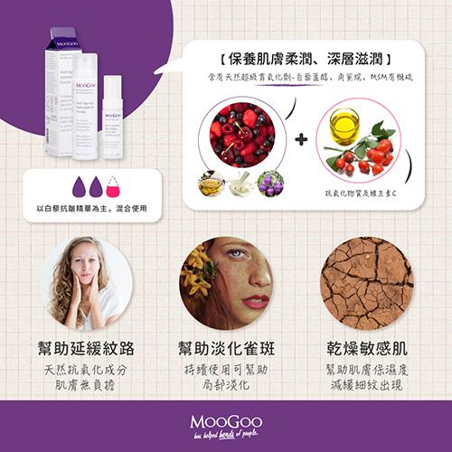 MooGoo-玫瑰果精華油 | 玫瑰果功效 | 玫瑰果介紹