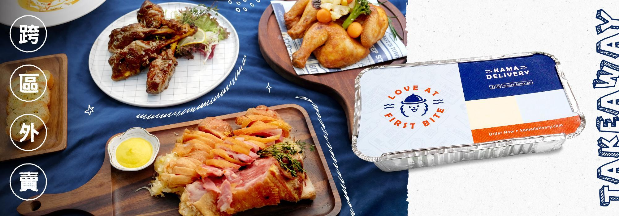 【跨區外賣速遞推介】 最快30分鐘送到你手上|Kama Delivery Catering專營西式美食外賣速遞餐飲服務