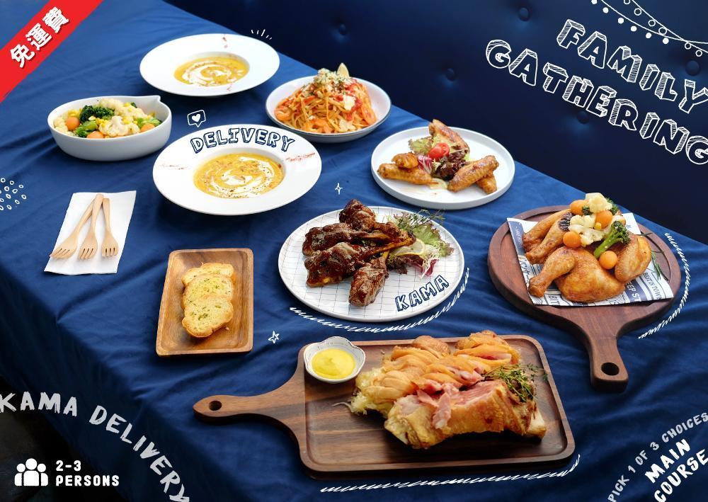 2-3人跨區外賣套餐|專享跨區外賣優惠|Kama Delivery Catering