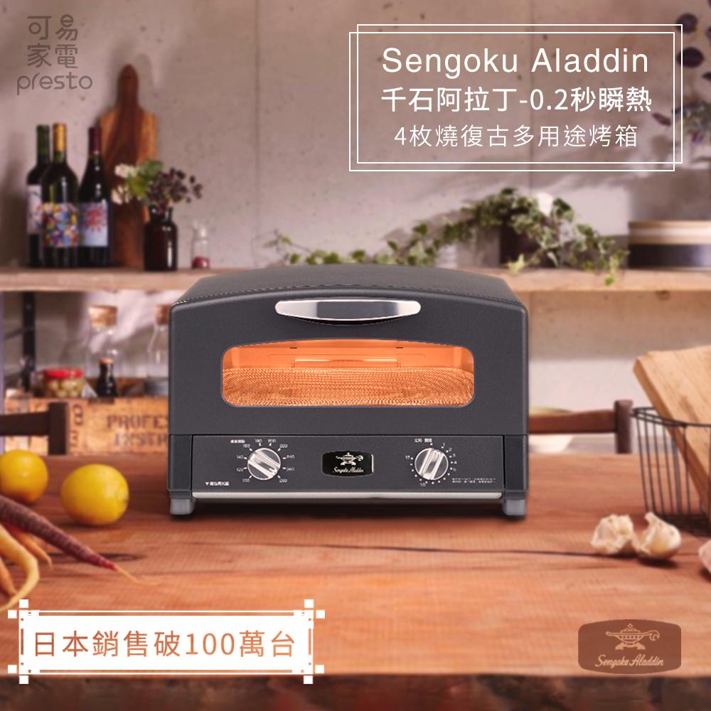日本Sengoku Aladdin 千石阿拉丁「專利0.2秒瞬熱」4枚焼復古多用途烤箱 AET-G13T [CK04]///