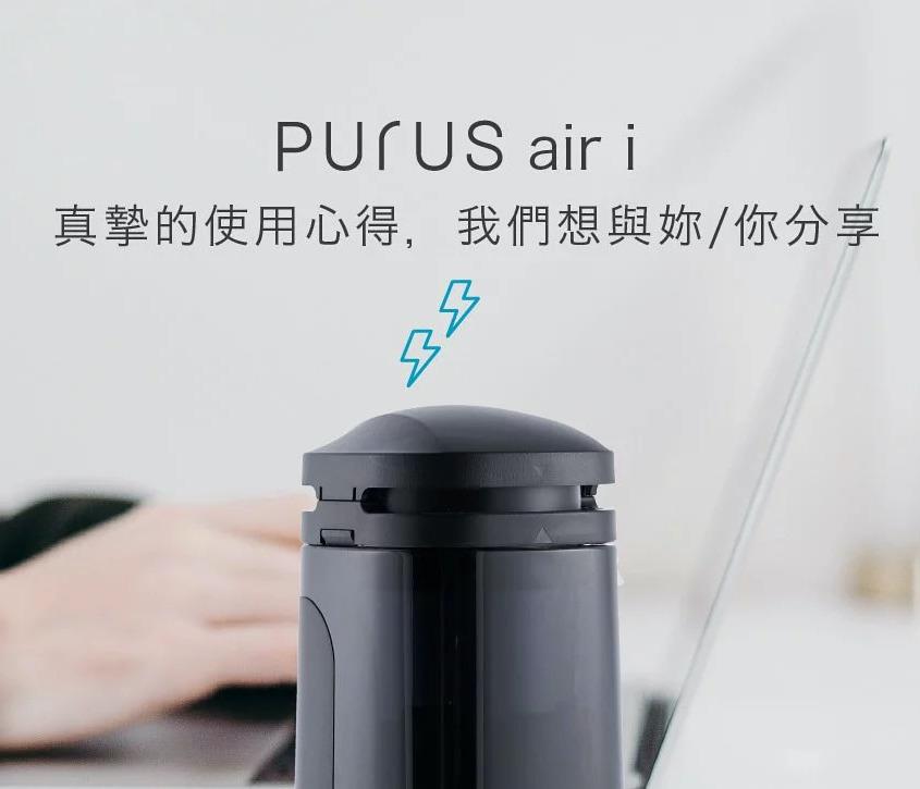 purus-air-i使用心得分享