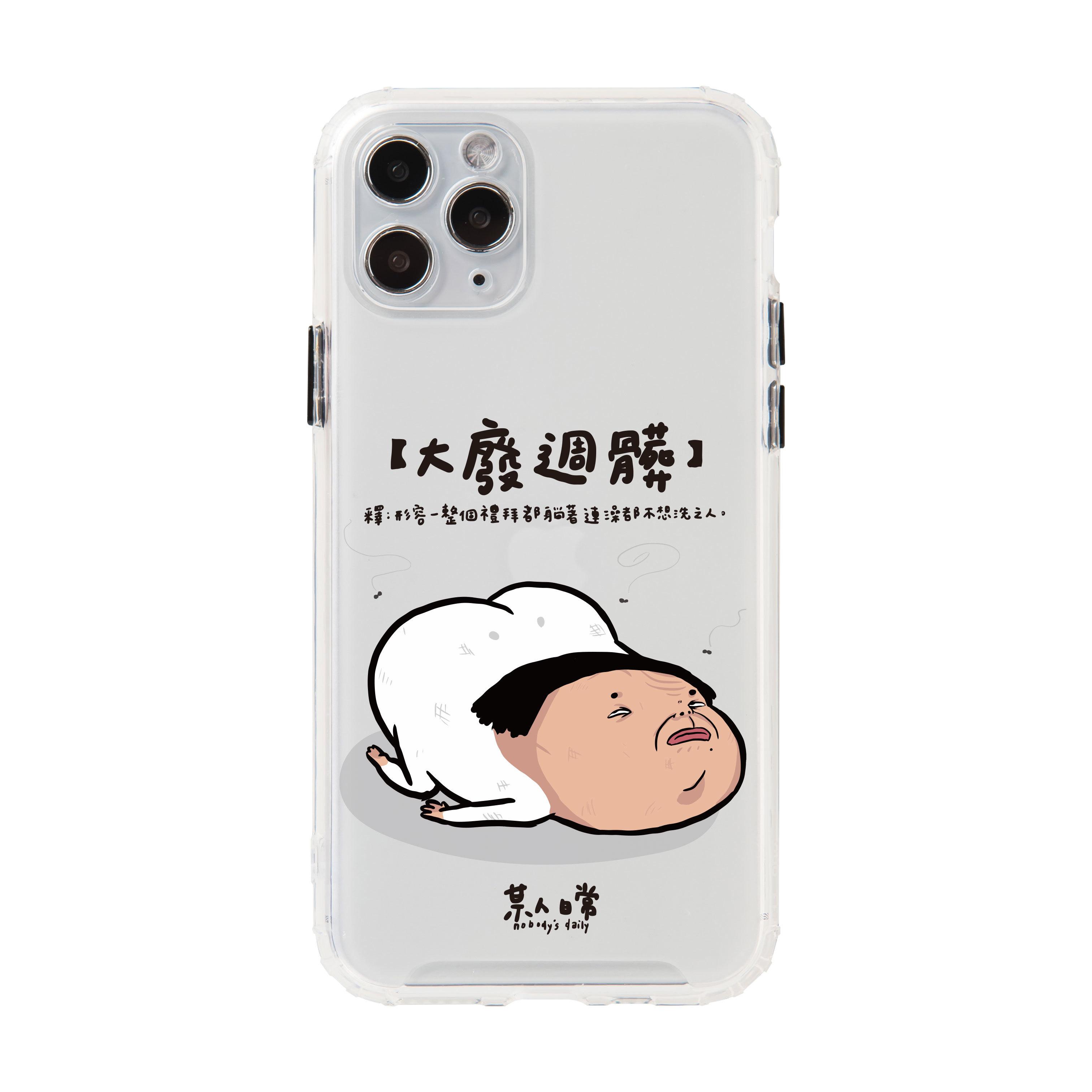 【插畫家聯名】某人日常大廢週髒霧面防摔iPhone手機殼