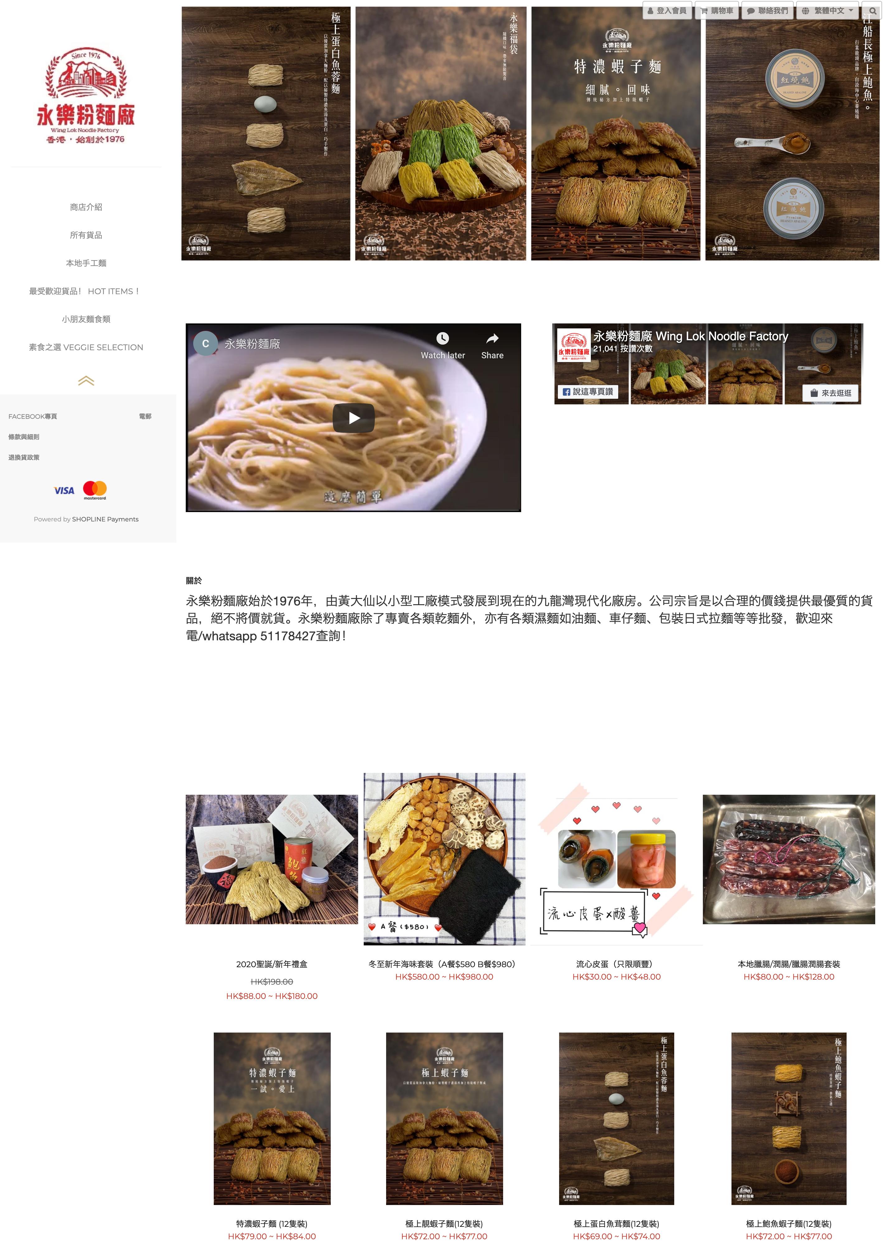 Wing Lok Noodle Factory