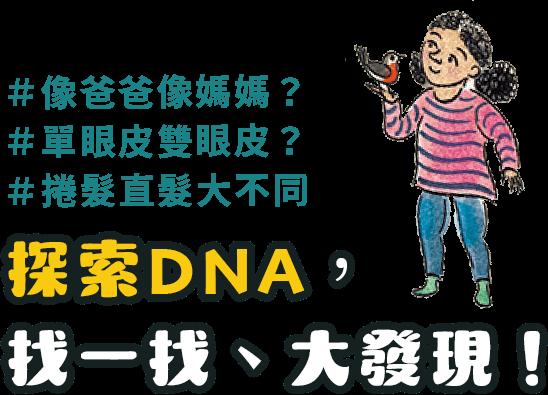 #像爸爸像媽媽?#單眼皮雙眼皮?#捲髮直髮大不同|探索DNA,找一找、大發現!
