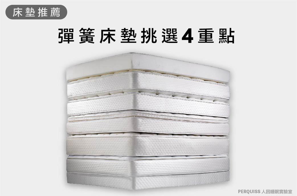 彈簧床墊挑選4重點
