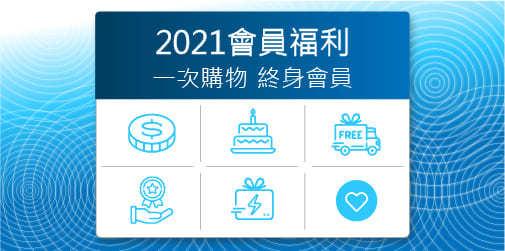 2021會員福利計畫