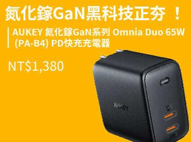 AUKEY 氮化鎵GaN系列 Omnia Duo 65W (PA-B4) PD快充充電器 $1380