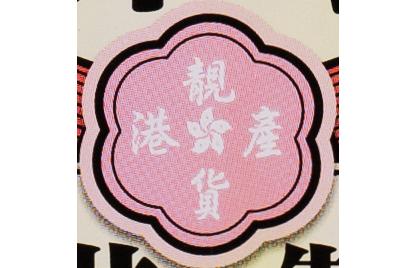 Hong Kong Good Product Logo