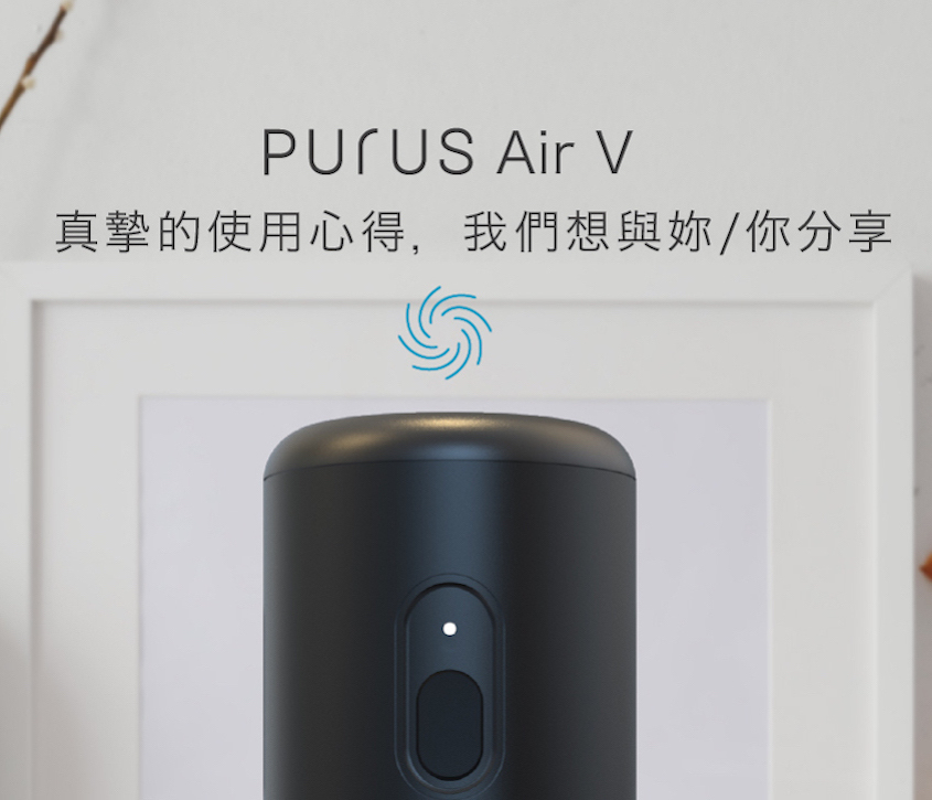 purus-air-v使用心得分享